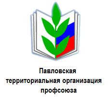 Павловский районная территориальная организация профсоюза работников образования и науки РФ