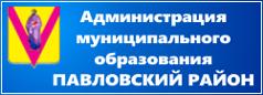Администрация муниципального образования