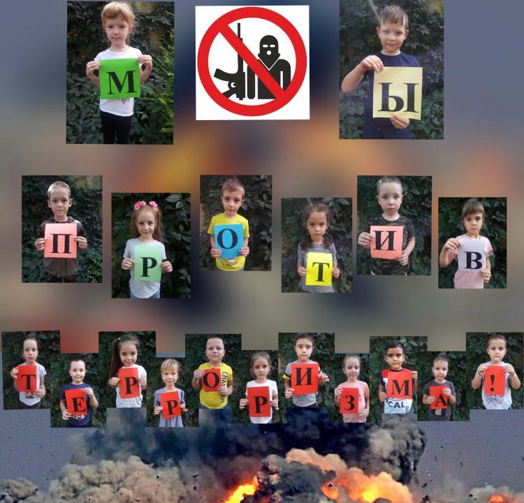 День солидарности против терроризма