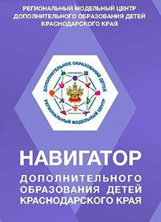 Навигатор дополнительного образования Краснодарского края