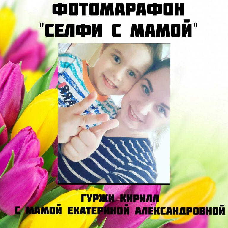 """Фотомарафон """"Селфи с мамой"""""""
