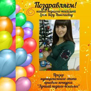 Гром Вера Николаевна
